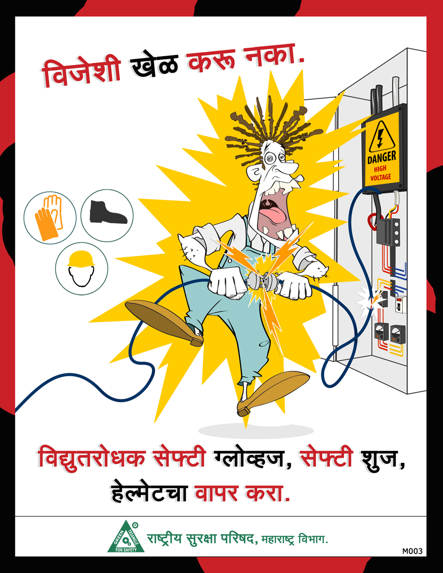 electrical safety posters in hindi wwwpixsharkcom